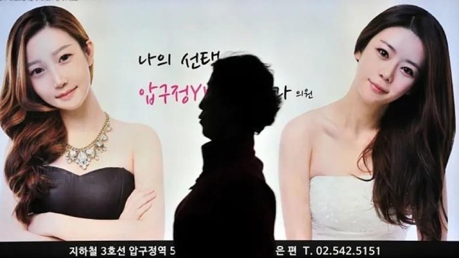 Áp phích quảng cáo dịch vụ thẩm mỹ tại Hàn Quốc. Ảnh: AFP.
